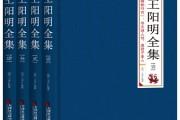 《王阳明全集》 王守仁[作者] txt + pdf + epub + mobi + azw3